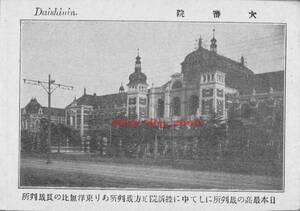 複製復刻 絵葉書/古写真 東京 大審院 控訴院 最高裁判所 明治期 TMA_031
