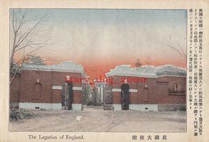 複製復刻 絵葉書/古写真 東京 英国大使館 イギリス 明治末期 TMC_019