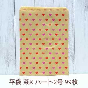 1283 送料無料 99枚 平袋 ベロ付き 茶K ハート2号 18×23.5cm / ラッピング用品 包装 紙袋 ハート柄 茶封筒風