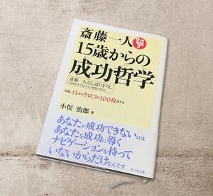 斎藤一人15歳からの成功哲学 : 最低、目からウロコが100枚落ちる