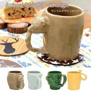マグカップ 北欧 陶器 まぐかっぷ コップ コーヒーカップ 湯のみ 洋食器 かわいい 柄物 動物アニマル (キリン)i-0115
