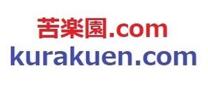 苦楽園近辺の店舗など用に専用ドメイン「苦楽園.com」+ kurakuen.com 付き はいかがですか?一括譲渡します。