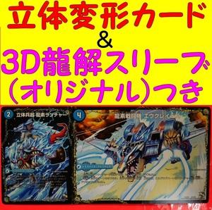 竜素記号Ad ユークリット 龍素戦闘機エウクレイテス 立体兵器ランチャー 3D龍解カード専用のスリーブつき 龍素ランチャー デュエマ DMX18