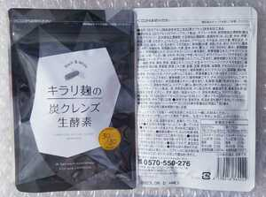 【2袋set】●新品未開封●キラリ麹の炭クレンズ生酵素★送料無料