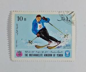 ★オリンピック切手★イエメン共和国 1968年グルノーブルオリンピック 使用済み 切手②★