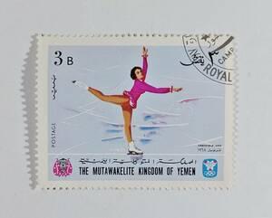 ★オリンピック切手★イエメン共和国 1968年グルノーブルオリンピック 使用済み 切手①★