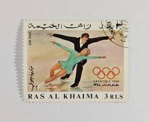 ★オリンピック切手★アラブ首長国連邦 ラスアルハイマ 1968年グルノーブルオリンピック 使用済み 切手①★