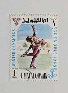 ★オリンピック切手★アラブ首長国連邦 ウンムアルカイワイン 1968年グルノーブルオリンピック 使用済み 切手④★