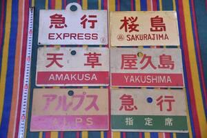 レトロ 鉄道 プレート 急行 桜島 天草 屋久島 アルプス など まとめて 6枚 即決