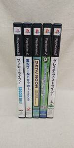 PS2 ソフト サッカー 5本セット 中古品(ジャンク品) 送料無料 匿名配送可能