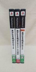 PS2 ソフト 遥かなるときの中で 3本セット 中古品(ジャンク品) 送料無料 匿名配送可能