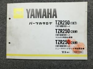 ヤマハ TZR250 マルボロ特別仕様車 ニューヤマハブラック特別限定車 1KT 純正 パーツリスト パーツカタログ 説明書 マニュアル 1987.6