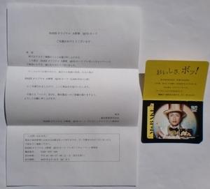 即決■懸賞当選品 森永 BAKE オリジナル 大野智 QUOカード1000円分(当選通知書付き)クオカード 嵐