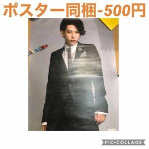 ARASHI Anniversary Tour 5×10 二宮和也 ポスター 嵐