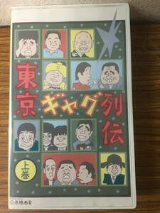 prompt decision *VHS video * Tokyo gag row .( on ) * letter pack post service plus possibility