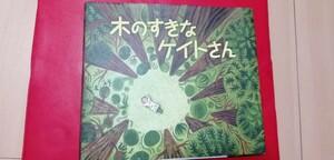 絵本◆幼稚園のお子様に