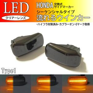 HONDA01 流れる ウインカー シーケンシャル LED サイドマーカー スモーク モビリオ GB1 GB2 後期 モビリオスパイク GK1 GK2 S660 JW5