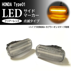 HONDA 01 点滅 クリア LED サイドマーカー クリアレンズ 交換式 モビリオ GB1 GB2 後期 モビリオスパイク GK1 GK2 ステップワゴン RG1 RG2
