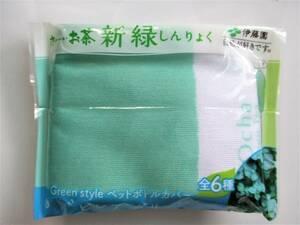 伊藤園 おーいお茶 新緑 Green style ペットボトルカバー ペペロミア・グリーン ②-4
