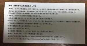 ピクスタ株主優待 fotowa 出張撮影サービス 1回利用で5000円引き割引券