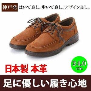 【安い】【おすすめ】【日本製】メンズ ビジネス ウォーキングシューズ 紳士靴 革靴 本革 4E 1080 紐 ブラウン 茶 24.0cm
