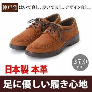 【安い】【おすすめ】【日本製】メンズ ビジネス ウォーキングシューズ 紳士靴 革靴 本革 4E 1080 紐 ブラウン 茶 27.0cm