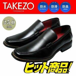 【アウトレット】【防水】【安い】TAKEZO タケゾー メンズ ビジネスシューズ 紳士靴 革靴 196 スリップオン ヴァンプ ブラック 黒 25.0cm