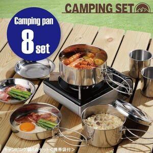 ☆8点組 キャンピング鍋ステンレス フライパン/鍋/皿/マグカップ 鍋・食器