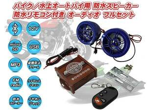 bike   water motorcycle for waterproof Spee Car Audio full set Bluetooth connection USB microSD card correspondence waterproof wireless remote control attaching blue
