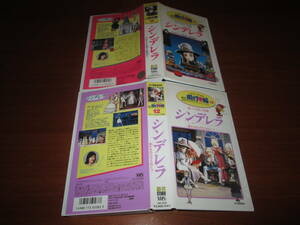 VHSビデオ 劇団飛行船 ぬいぐるみ人形劇 11・12 シンデレラ