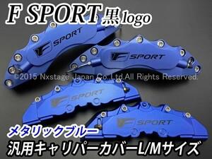 ◆F-SPORT黒◇汎用高品質キャリパーカバーL/Mサイズ(M青)/レクサス ES300h IS300h IS200t IS250 GS300h GS200t HS250h CT200h UX Fスポーツ