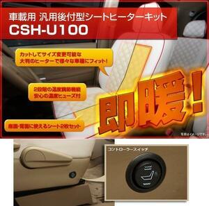 [  ...  ]  автомобиль  Для монтажа  универсальный  после  есть  модель  Нагреватель  Сиденье  * CSH-U100 (3)