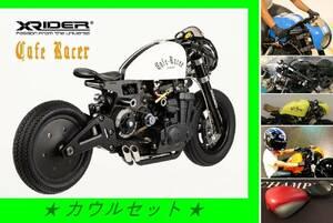 ★超人気★ XRider Cafe Racer カフェレーサー カウル セット (検索 x-rider オートバイ バイク mars saturn RC213V fm1 913 hor scorpio )