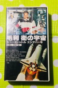 即決〈同梱歓迎〉VHS NHKビデオ 毛利衛の宇宙 スペースシャトル エンデバー 8日間の記録 冊子付◎その他ビデオDVD多数出品中∞5573