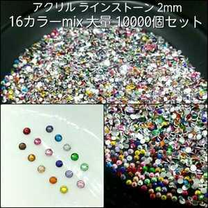 高品質 アクリル ラインストーン 2mm 16カラーmix 大量 10000個 約15gセット