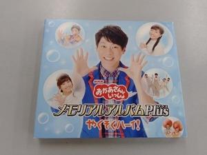 (キッズ) CD NHKおかあさんといっしょ メモリアルアルバム Plus(プラス) やくそくハーイ!