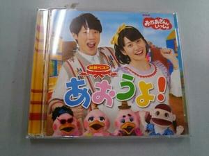 (キッズ) CD NHKおかあさんといっしょ 最新ベスト「あおうよ!」