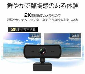 【新品】2K 高画質Webカメラ USBカメラ ウェブカメラ マイク内蔵 126°広角 400万画素 自動フォーカス 会議 在宅勤務 動画配信 Windows/Mac