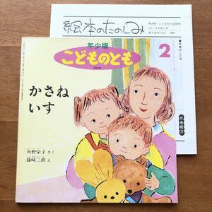 年少版こどものとも かさねいす 角野栄子 篠崎三朗 1994年 初版 絶版 折り込みふろく 絵本のたのしみ 椅子 古い 絵本 昭和レトロ