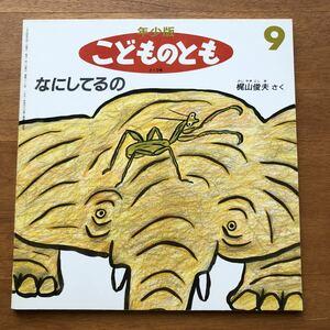 年少版こどものとも なにしてるの 梶山俊夫 1994年 初版 絶版 カマキリ 動物 古い 絵本 昭和レトロ