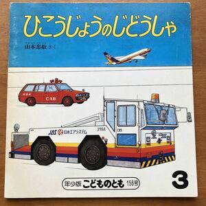 年少版こどものとも ひこうじょうのじどうしゃ 山本忠敬 1990年 初版 飛行場 自動車 車 乗り物 空港 古い 絵本 昭和レトロ