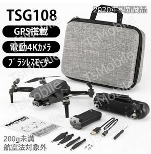 ドローン TSG108 GPS ブラシレスモーター RC 最新版 5G