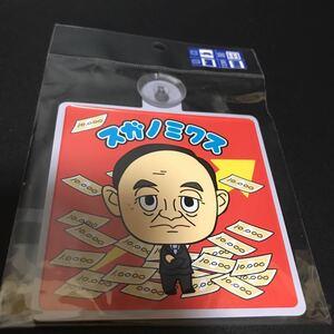 Sakai Suganomics Sucker Ornamental Collectural Goods