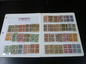20LH S №24 旧中国切手 1948-49年 金圓時期 田型 計34種 2リーフ 使用済