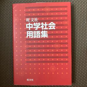 中学社会用語集 /旺文社/旺文社 (単行本)