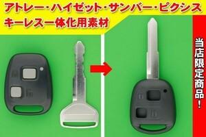 スバル(サンバー★S320・S330) 2ボタン・キーレスリモコン用一体化ブランク素材★鍵専門店の合かぎカットも別途でOK