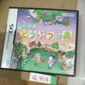 送料180円!! おいでよどうぶつの森 DS DSナナリスト