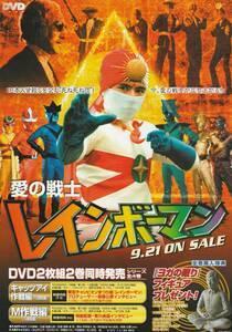 レインボーマン DVD発売チラシ 特