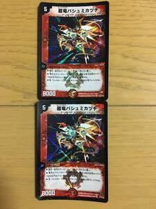 デュエルマスターズカード 超竜バシュミカヅチ ベリーレア2枚セット!