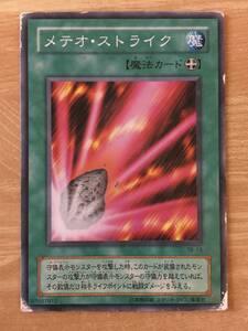 遊戯王カード 初期 ノーマル メテオ・ストライク